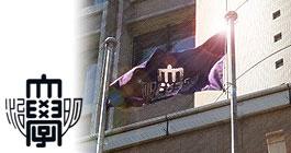 明治大学校友会-久留米地域支部のオフィシャルサイト