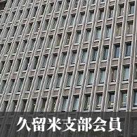 久留米地域支部会員紹介